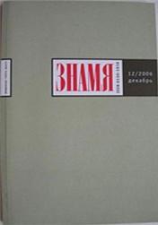 Милославский, И. Правила вместо смысла