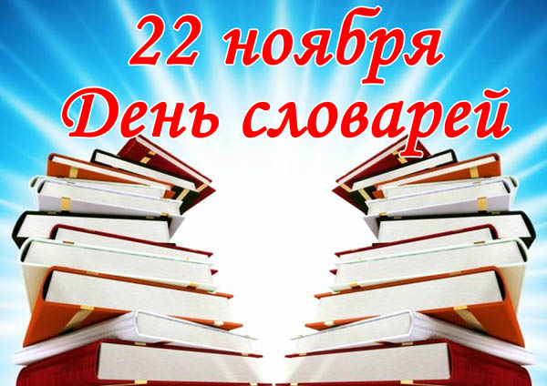 Картинки по запросу день словаря