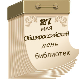день библиотек_календарь_